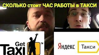стоимость часа работы в Яндекс и Гет ТАКСИ. Совместный проект канала Столица мира и Бородач ТВ