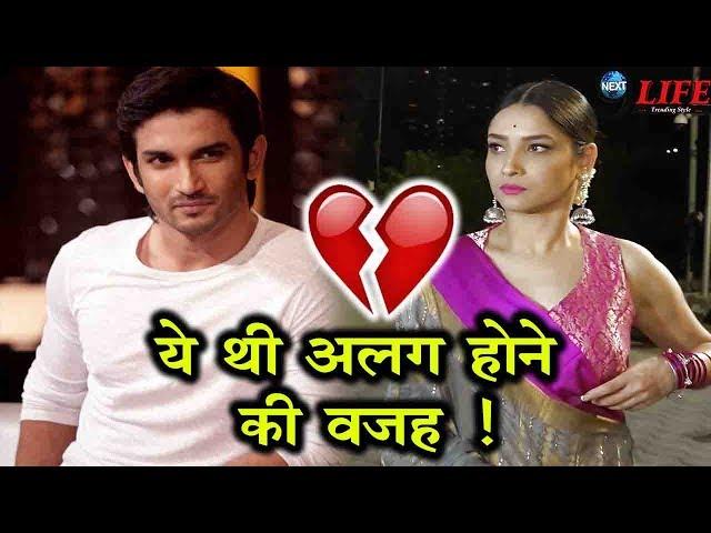 Manikarnika: ????? ??? Ankita Lokhande ?? Sushant Singh Rajput ?? Breakup ?? ???? ?? | Breakup Story