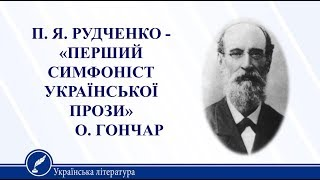 Урок 5. Українська література 10 клас