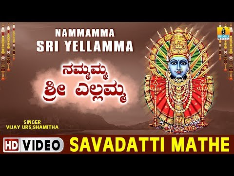 Savadatti Mathe - Nammamma Sri Yellamma -  Kannada Album Travel Video