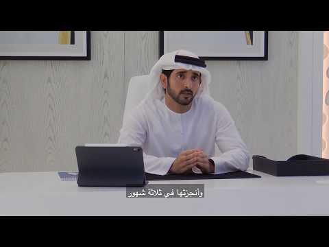 Dubai Crown Prince Sheikh Hamdan's Address At United Nations
