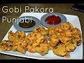 Gobhi Pakora Punjabi Recipe. Cauliflower Fritters video by Chawla's Kitchen