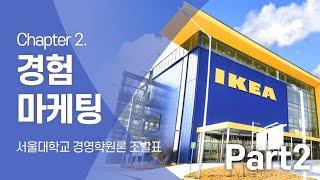 [서울대학교 경영학원론 발표영상] 에이쁠웨않조 - Ch…