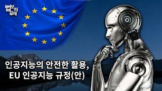 [법보러갈래] 안전한 인공지능, EU 인공지능 규정(안…