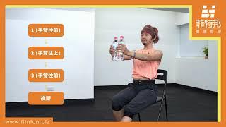 10分鐘坐運動|坐姿運動|不傷膝蓋|中高齡運動