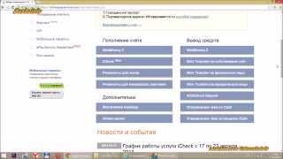 видео Как обналичить чек Google AdSense в Украине через ePayService