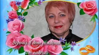 С Днём рождения, Вера. Видео открытка