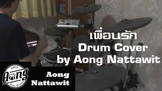 เพื่อนรัก (Dear Friend) - The Parkinson [Drum Cover by Aong Nattawit]