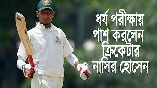 ধৈর্যের পরীক্ষায় পাশ করলেন ক্রিকেটার নাসির হোসেন | Cricketer Nasir Hossain | Bangla News Today