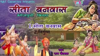 भोजपुरी बिरहा : सीता बनवास : बिरहा सम्राट राम कैलाश यादव : निर्गुण भजन : Birha Seeta Banwas : Nirgun