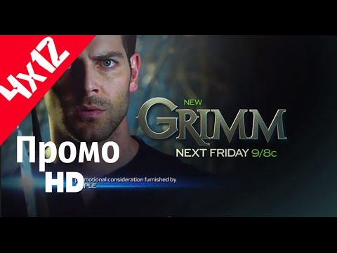 Гримм 4 сезон 10 серия (4x10) - Трибунал Промо (HD)
