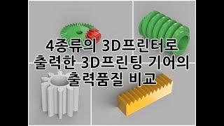 4종류의 3D프린터로 출력한 기어(gear)의 출력품질…