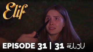 Elif Episode 31 (Arabic Subtitles)   أليف الحلقة 31