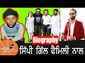 Sippy Gill With Family Biography Mother Father Wife Songs Movies HD Video