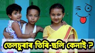 তেলচুৰাৰ তিৰি-ছলি কেনাই , Telsura Comedy Video, Assamese Comedy Video
