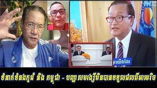 Khan sovan - បញ្ហាសមរង្សីមិនបានទទួលផលពីអាមេរិច, Khmer news today, Cambodia hot news, Breaking