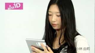 ミスiD 2013 小林由莉 生年月日:1994年4月23日 出身地:静岡県 サイズ...