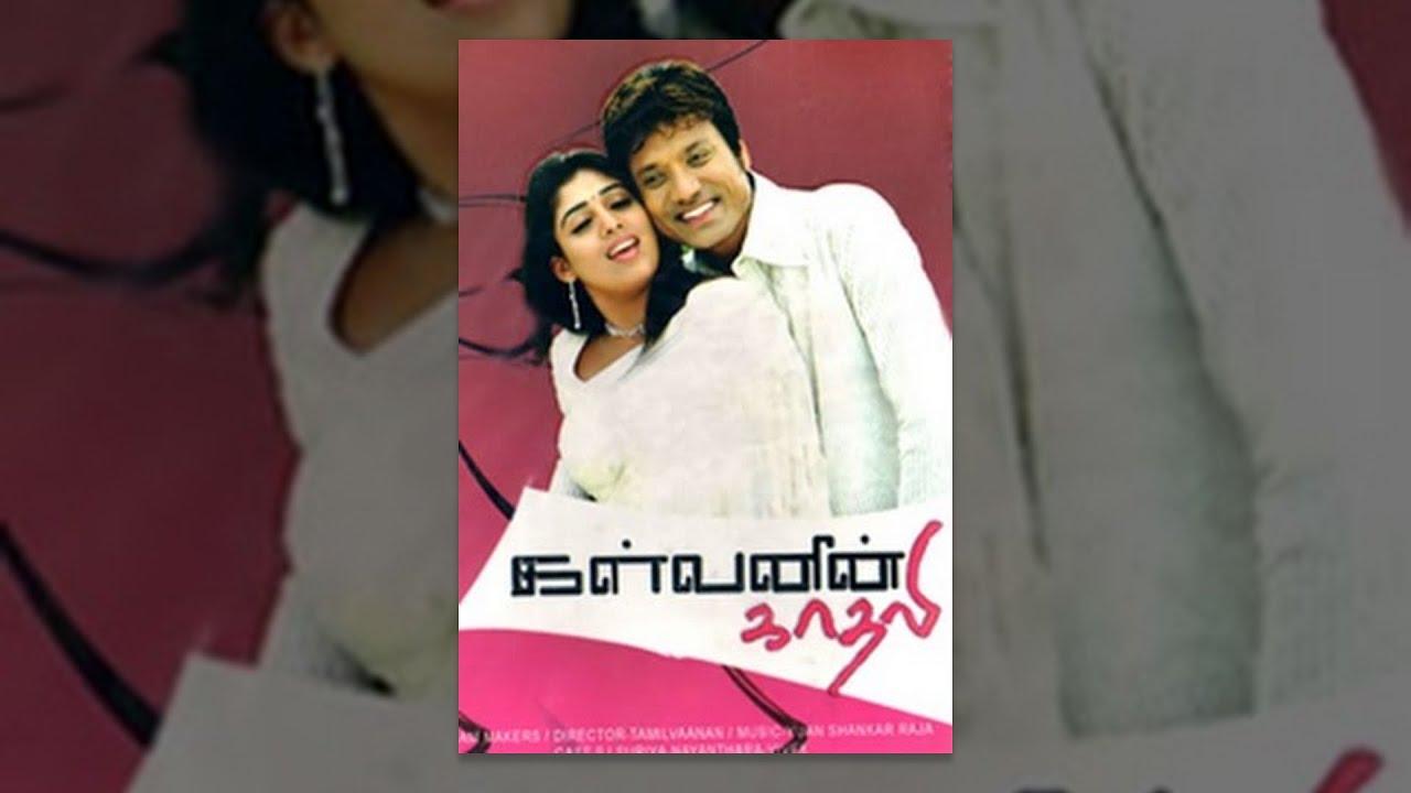 Download Kalvanin Kadhali