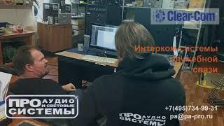 Профессиональные Интерком системы от компании Про Аудио и Световые Системы Аренда прокат