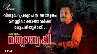 Shekinah Television|Sathyanneshi|Episode 04