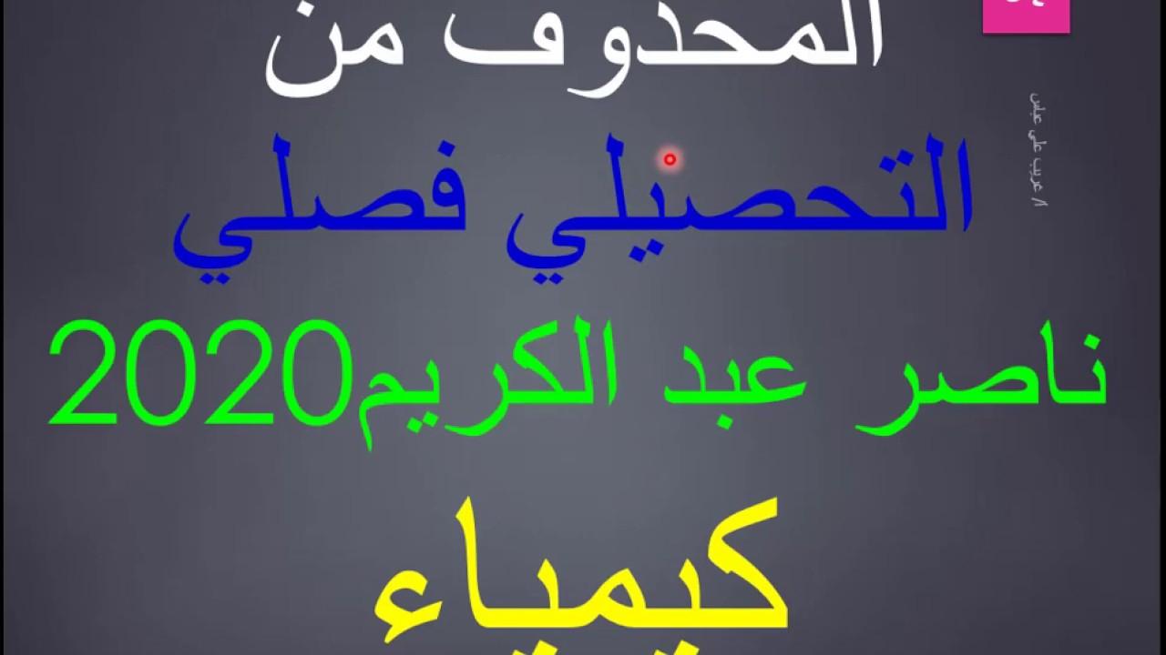 المحذوف من التحصيلي كتاب ناصر عبد الكريم 2020 كيمياء وفيزياء Youtube