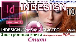 Adobe InDesign Стили Объекта Текста Интерактивный журнал Газета Книга Обучение ⚜ Урок 10