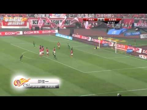 Guangzhou Hengda vs Beijing Guo'an (0-1) | That's Mags
