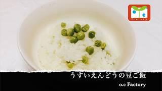 うすいえんどうの豆ご飯