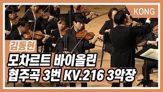김동현_ 모차르트 바이올린 협주곡 3번 G장조 KV.216 3악장 [KBS 클래식FM ]