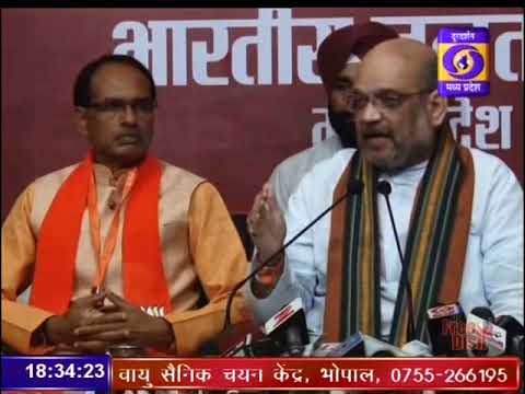 BJP PRSIDENT SHRI AMIT SHAH ADDRESSES THE PRESS CONFERENCE AT BHOPAL