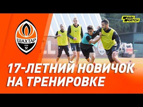 FC Shakhtar Donetsk: 17-летний новичок на тренировке | Шахтер готовится к встрече с Олимпиком