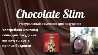 Принимающие комплекс шоколад слим стройнеют но не слабеют