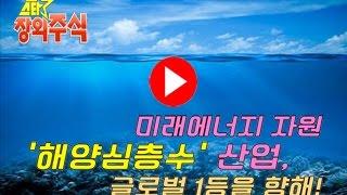 [스타 장외주식] 미래에너지 자원 '해양심층수' 산업,…