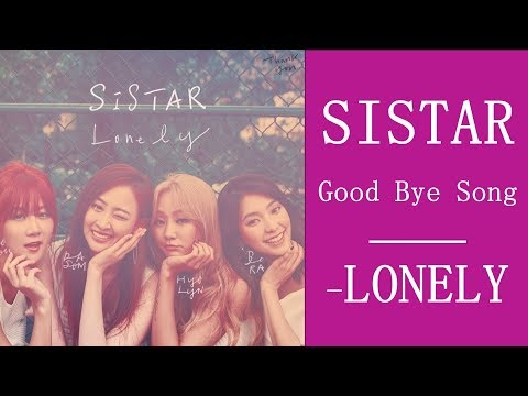 SISTAR  (씨스타) – LONELY (MP3) +  DOWNLOAD