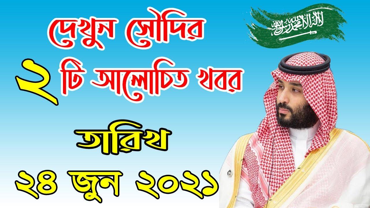 সৌদি প্রবাসীরা দেখুন - সৌদির আজকের ২ টি আলোচিত খবর | Today's date: 24/6/2021 | সৌদি আরবের খবর