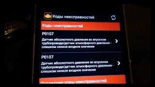 видео P0171 -