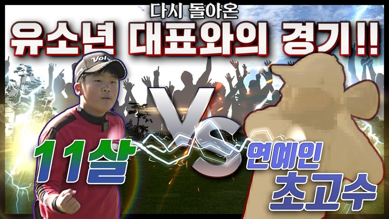 성대현 골프 TV만의 시그니처 경기 11살 유소년대표와 맞붙을 연예인 초고수는 누구??