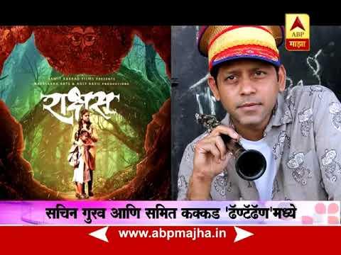 ढॅण्टॅढॅण : 'राक्षस' सिनेमाच्या पोस्टरवरुन वाद, निर्मात्यांनी फसवल्याचा सचिन गुरवचा आरोप