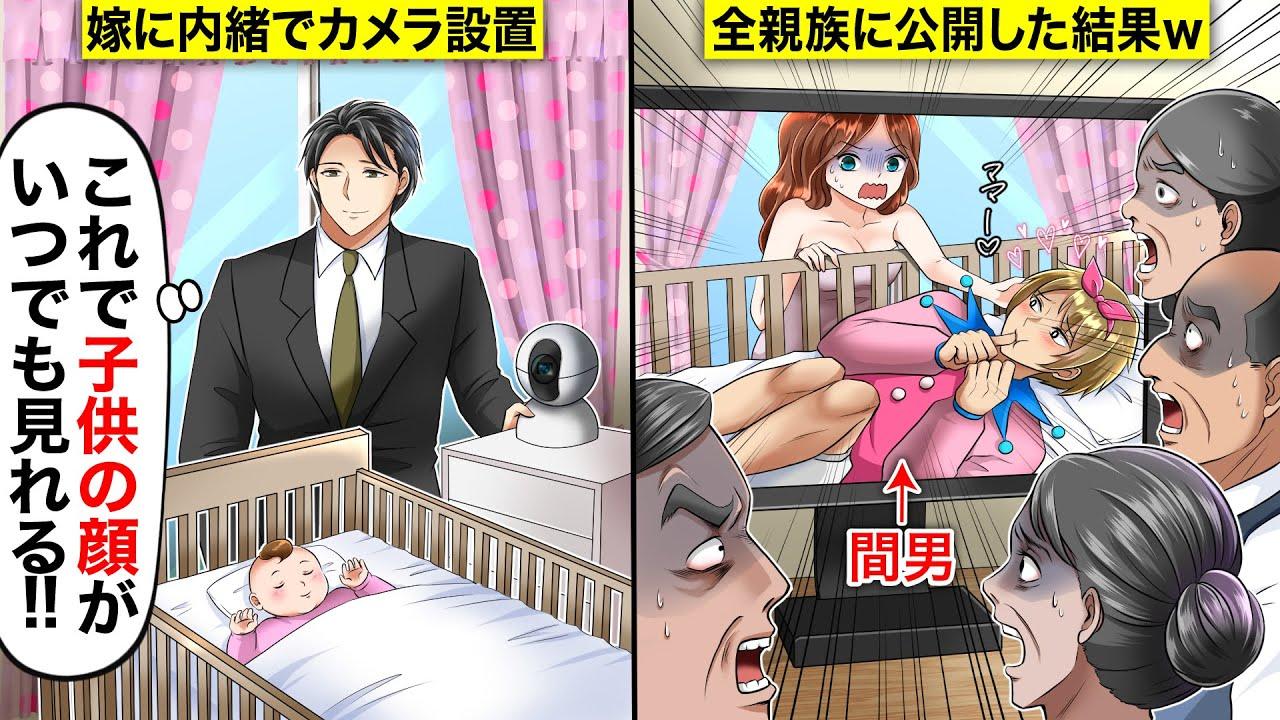 【スカッと】赤ちゃん見守りカメラにアフォ嫁の浮気現場が→孫の顔を楽しみにしている全親族に公開した結果、嫁と間男の末路がwwwww