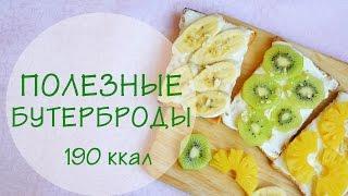 видео Низкокалорийные рецепты