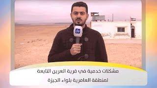 مشكلات خدمية في قرية العرين التابعة لمنطقة العامرية بلواء الجيزة