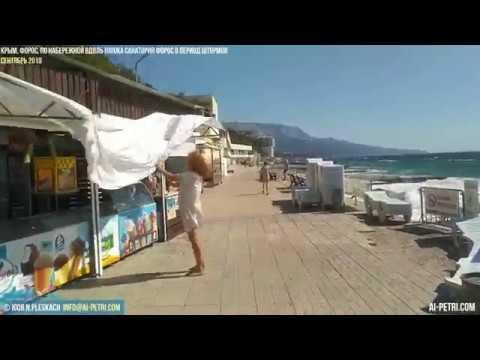 Крым, Форос, по набережной вдоль пляжей санат. Форос в период штормов 07/12.09.19, Часть-1