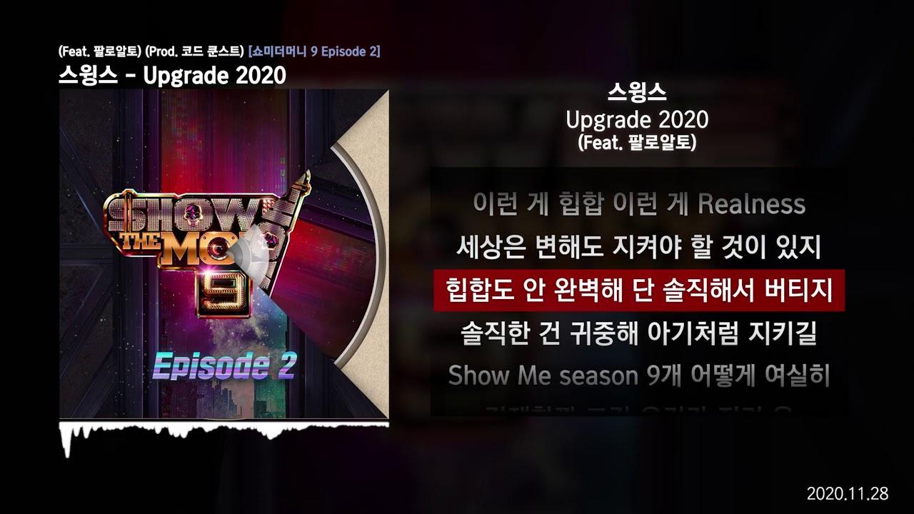 스윙스 - Upgrade 2020 (Feat. 팔로알토) (Prod. 코드 쿤스트) [쇼미더머니 9 Episode 2]ㅣLyrics/가사