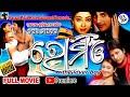 Romeo the lover boy  full movie  babushan mohanty  lovely  uttam mohanty  aparajita