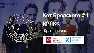 Кот Бродского #1 Красноярск   КРЯКК 2017