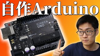 [Eng sub] How to Make your own Arduino UNO