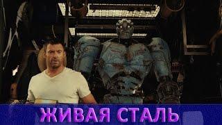 Живая сталь - Русский трейлер (2011)