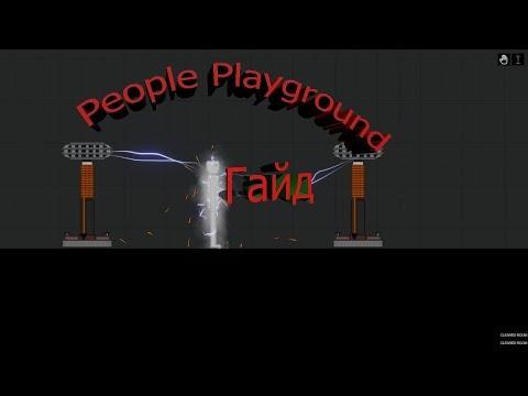 People Playground | Скромный Гайд по функциям