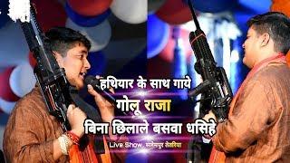 हथियार लेके गाये गोलू राजा बिना छिलाले बसवा धसिहे Live Show Golu Raja