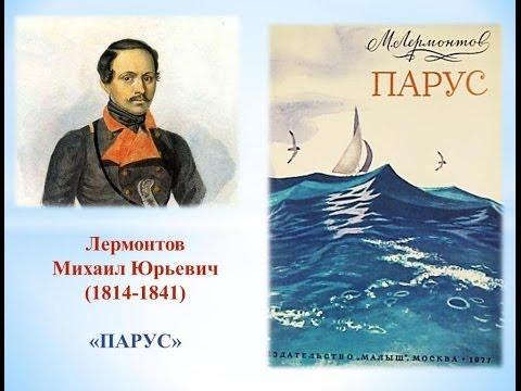"""М.Ю. Лермонтов  """"ПАРУС"""" (романс)"""